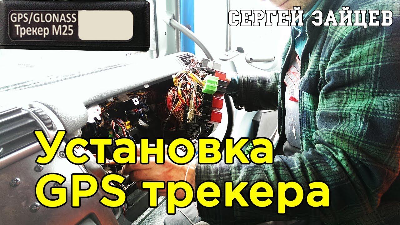 Какой Купить Автомаяк. Установка GPS Трекера на Автомобиль Своими Руками от Сергея Зайцева