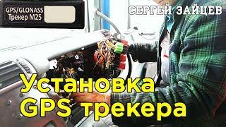Установка GPS Трекера на Автомобиль Своими Руками от Сергея Зайцева