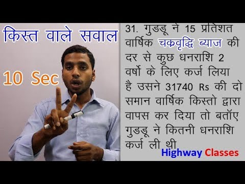 Compound interest  installment Questions tricks किस्त kist  for UPTET in Hindi Part-10 by Atul sir