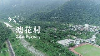 Publication Date: 2019-07-04   Video Title: 《澳花村》故鄉創生紀錄片