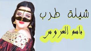 شيلة باسم العنود ومحمد , مدح العروس والعريس وام العروس , تنفيذ بالاسماء