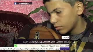 حكاية: طفل فلسطيني كفيف يتحدى الحصار بالموسيقى