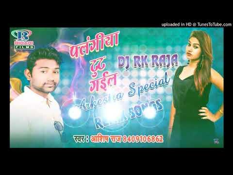 2018 Aareksta Dance Remix !! Aay Hay Palangiya Tut Gail (Ashish Raj) Dj Rk Raja