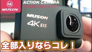 アクションカメラ MUSON Pro3 全部つきならコレ!