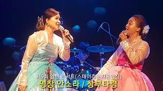 제9회 열린 콘서트(스테이라운지공연장) 명창 안소라 / 창부타령