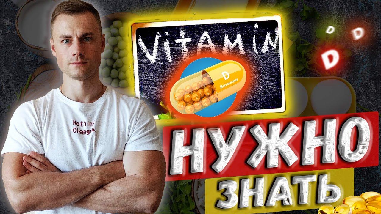 Витамин D. Все, что нужно знать!
