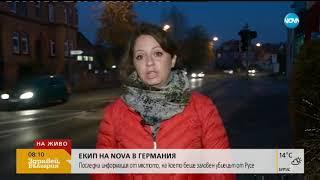 Германски съд решава за екстрадицията на Северин Красимиров (11.10.2018г.)
