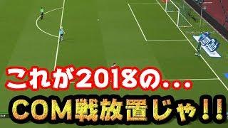 【ウイイレ2018 無課金myclub #12】必見!2018もGPはCOM戦放置で貯める!!