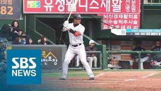 '신인 거포' 변우혁, 첫 홈런 폭발…한화, 시범경기 2연승 / SBS