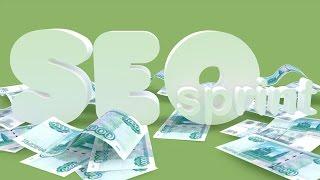 SEOsprint сколько можно заработать за месяц.