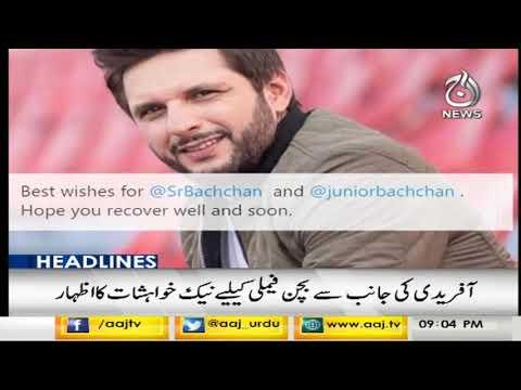 Headlines 9 PM | 11 July 2020 | Aaj News | AJT