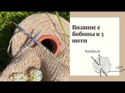 Вязание с бобины в 3 нити