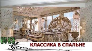 Классика в спальне спокойствие и гармония(Основа интерьера спален в классическом стиле -- светлые совершенно потолки, паркет теплых оттенков, светлая..., 2014-02-09T15:31:01.000Z)
