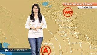 [Hindi] 18 दिसंबर के लिए मौसम पूर्वानुमान: बिहार, झारखंड, मध्य प्रदेश, विदर्भ के तापमान में गिरावट