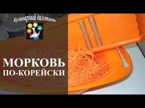 Морковь по-корейски.  Рецепт с приправой. Быстро и вкусно!