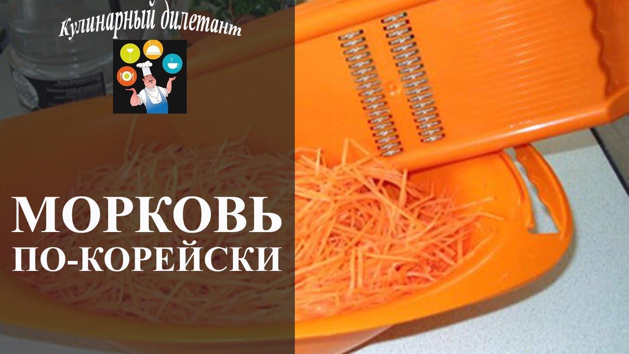 Как сделать морковь по корейски с приправой фото 395