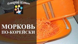Морковь по-корейски.  Рецепт с приправой. Быстро и вкусно!(Сегодня наш канал представляет рецепт морковь по-корейски с добавлением приправ. Этот экзотический салат..., 2016-01-30T13:47:58.000Z)