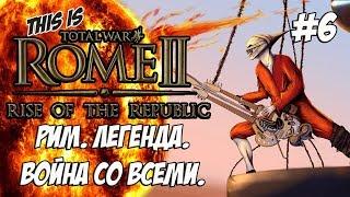 Rome 2 Total War. Rise of ROME! Легенда. Война со всеми. #6