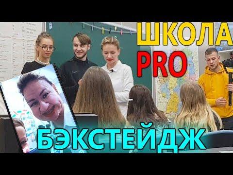 БЭКСТЕЙДЖ PRO ШКОЛА 😱 Лиза Найс ЗА КАМЕРОЙ❤️MUM Liza Nice