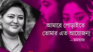 amare poraite tomar eto ayojon folk version momtaz new song swatta bangla movie song