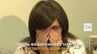 Больная раком мать из Татарстана: «Не бросайте моего сына!»