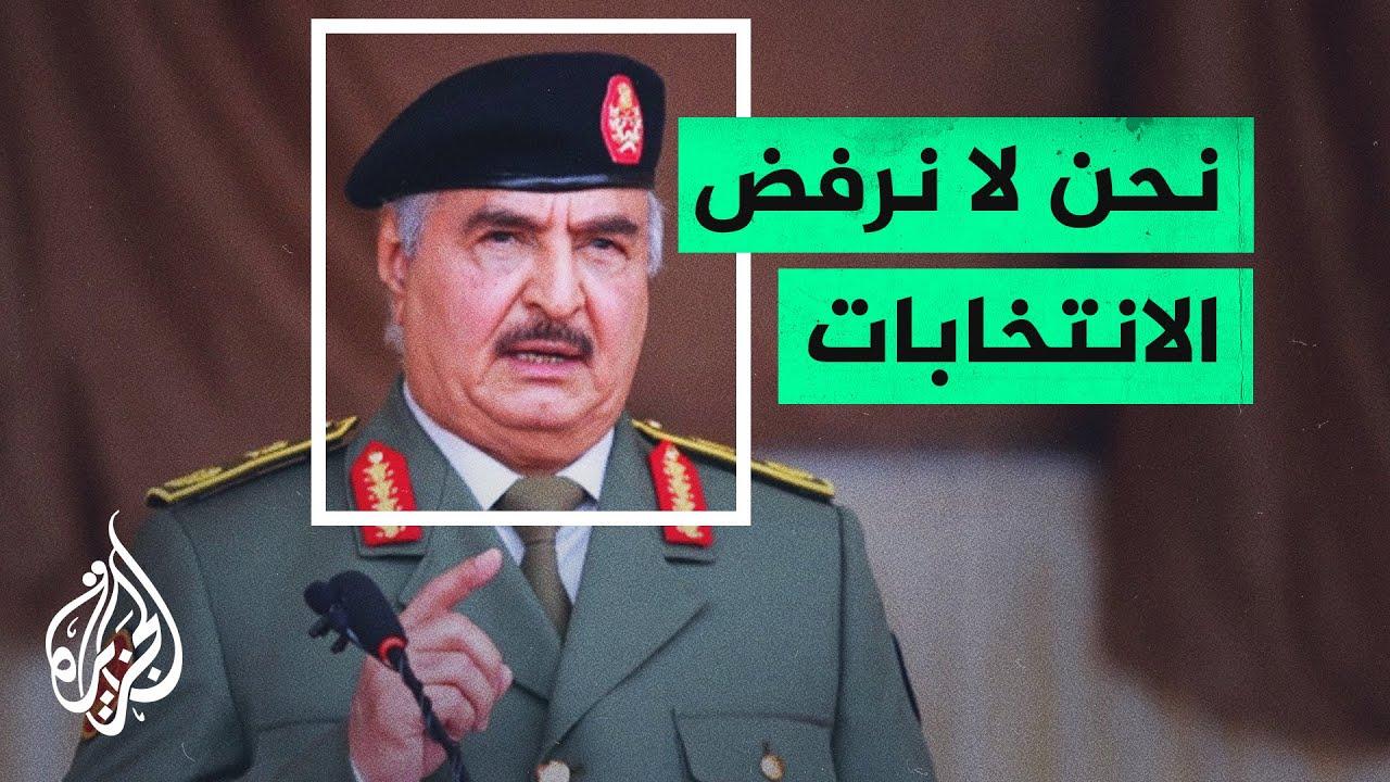 حفتر يدعو ضباطه وجنوده للمشاركة في الانتخابات القادمة  - نشر قبل 2 ساعة
