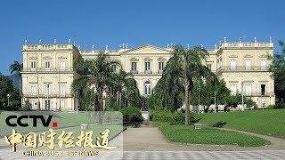 [中国财经报道]火灾一周年后 巴西国家博物馆计划重开部分展馆| CCTV财经