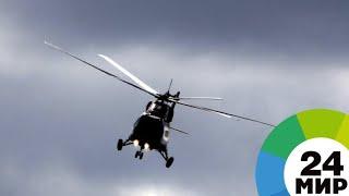 Один человек погиб после жесткой посадки вертолета в Хабаровском крае - МИР 24