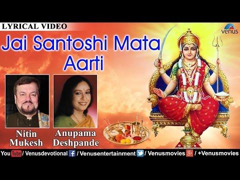 Jai Santoshi Mata Aarti -  Lyrical Video | Nitin Mukesh & Anupama Deshpande