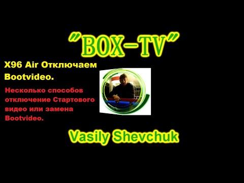 X96 Air Отключаем Bootvideo Усовершенствование прошивок. Инструкции Android TV. Прошивка BOX Android