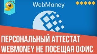 Как получить персональный аттестат Webmoney для Digiseller не посещая офис