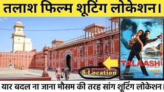 Akshay Kumar Talaash movie shooting location || Yaar Badal Na Jana Mausam Ki Tarah || अक्षय कुमार ||