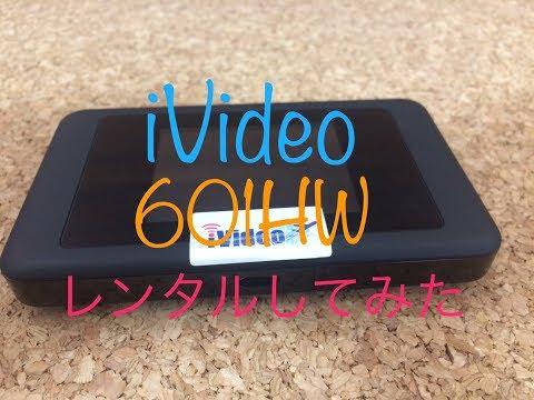 【レンタルルーター】iVideo 601HW softbank LTE