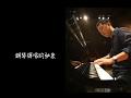 陳俊宇_鋼琴彈唱的秘密 1-2 [和弦方塊伴奏法]-[教會司琴手法教學]爵士、流行鋼琴自彈自唱教學免費影片