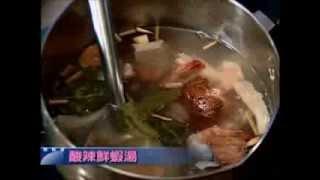 【泰國泰精選料理】酸辣鮮蝦湯.作法示範