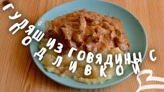 Готовим Дома: Наивкуснейший Гуляш из говядины с подливкой/Самый Вкусный Рецепт!