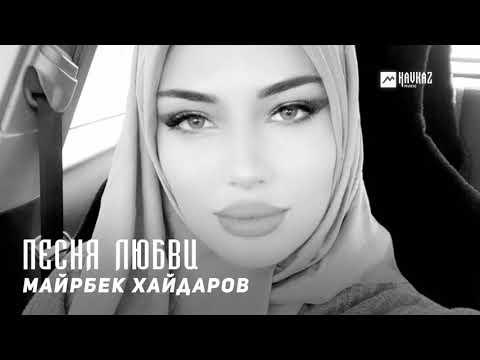 Майрбек Хайдаров - Песня любви | KAVKAZ MUSIC CHECHNYA