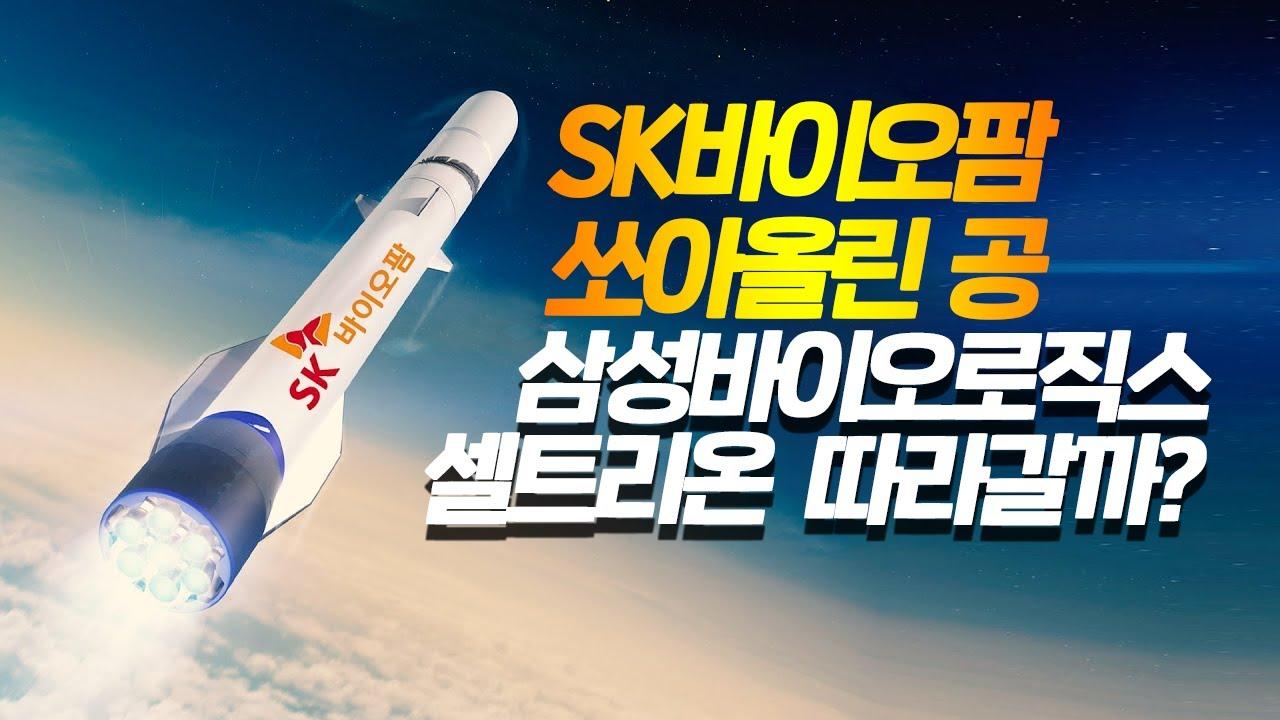 SK바이오팜 상한가 직행과 삼바, 셀트리온라인 급반전 #7/2