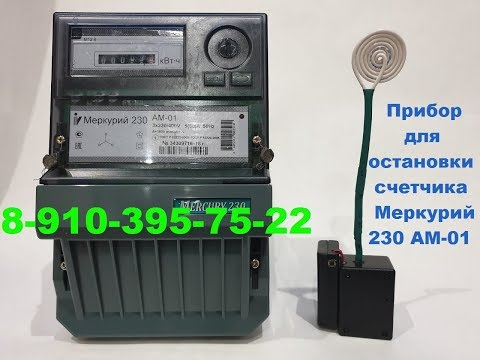 Прибор для остановки счетчика Меркурий 230 АМ