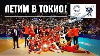 Сборная России по волейболу завоевала путёвку на Олимпиаду