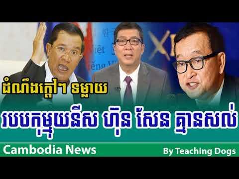 Cambodia News Today RFI Radio France International Khmer Morning Tuesday 09/19/2017