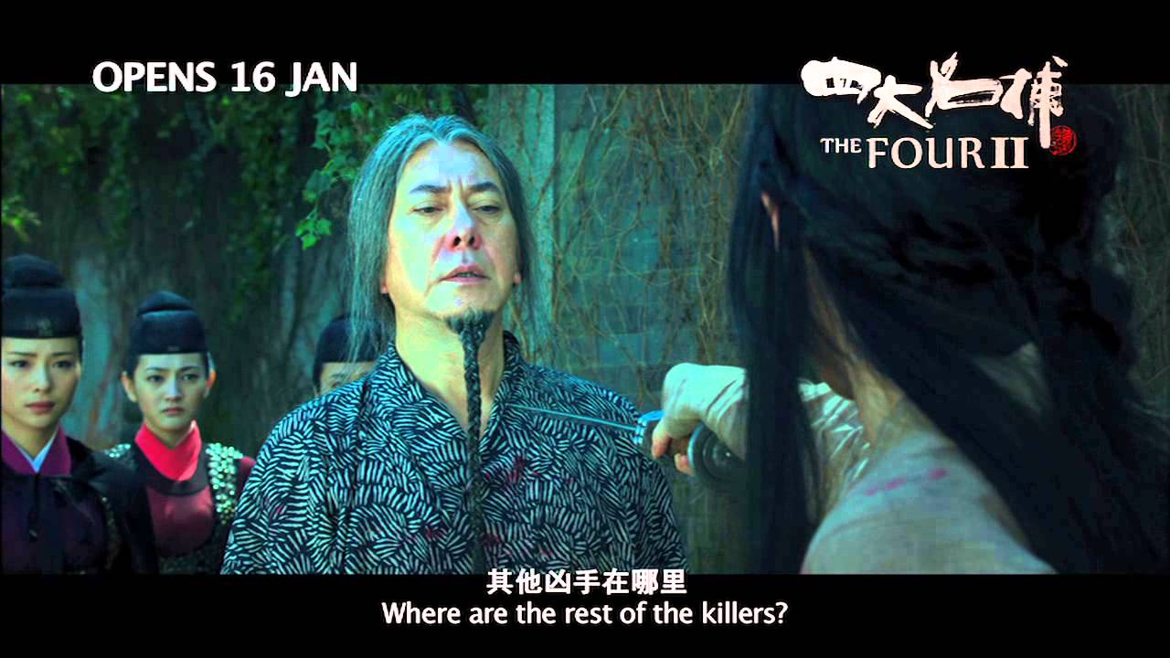 THE FOUR 2 四大名捕 II Main Trailer - Opens 16 Jan 2014