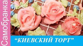 КИЕВСКИЙ ТОРТ КОТОРЫЙ ПОЛУЧИТСЯ У ВСЕХ THE KIEVSKY CAKE THAT WILL BE OBTAINED FOR EVERYONE
