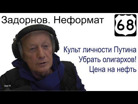Михаил Задорнов. Умом Россию не поднять! - YouTube