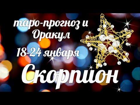 ♏СКОРПИОН🎄18-24 января 2021/Таро-прогноз/Таро-Гороскоп Скорпион/Taro_Horoscope Scorpiо/Winter 2021.