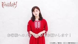 「ROCK MUSICAL BLEACH」~もうひとつの地上~ 2016/7/28(木)~8/7(日) ...