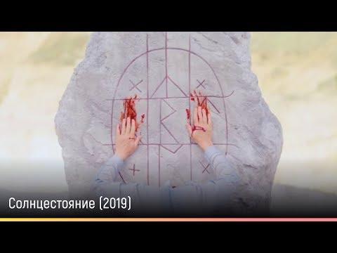 Солнцестояние (2019) — русский трейлер