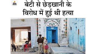 हाथरस के नौजरपुर गांव से रिपोर्ट