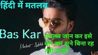 BAS KAR Mankirt Aulakh Lyrics meaning in hindi