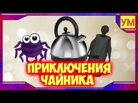 Анимация - Granny - ПРИКЛЮЧЕНИЯ ЧАЙНИКА .